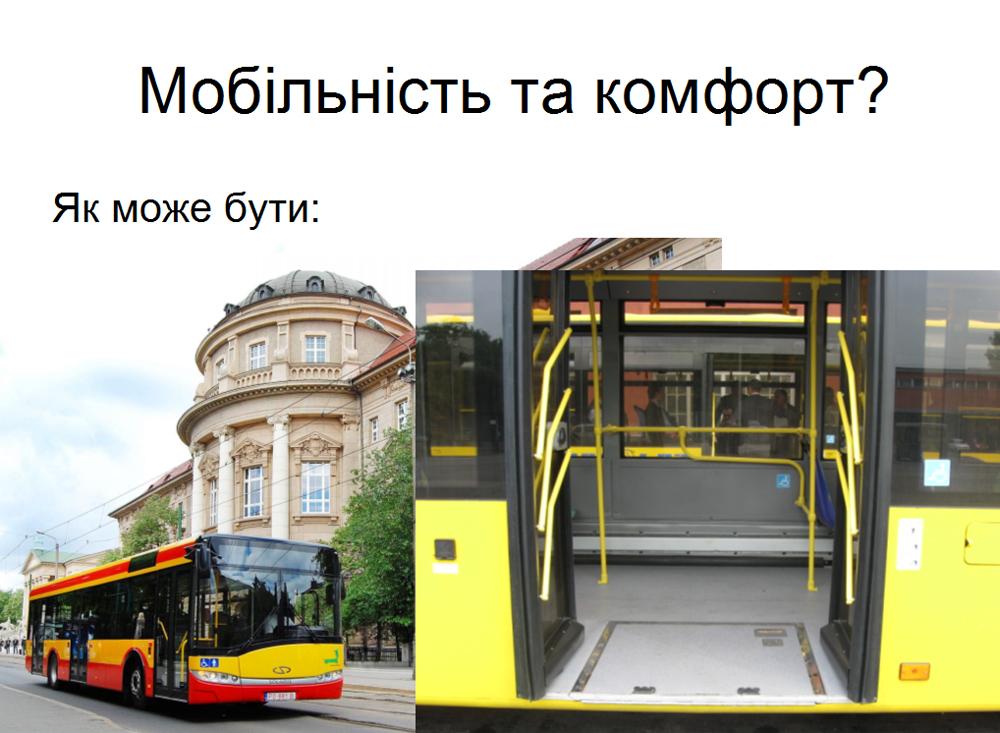 Доступный транспорт без ступенек