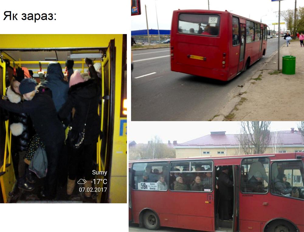 Маленькие автобусы в Сумах перегружены