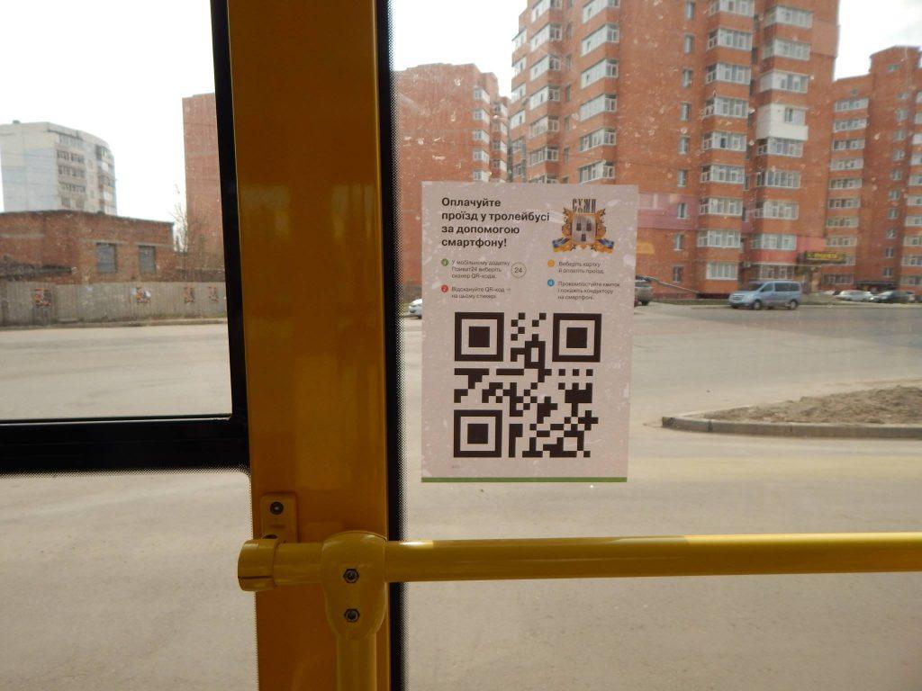 QR-код, с помощью которого можно оплатить проезд в троллейбусе в Сумах