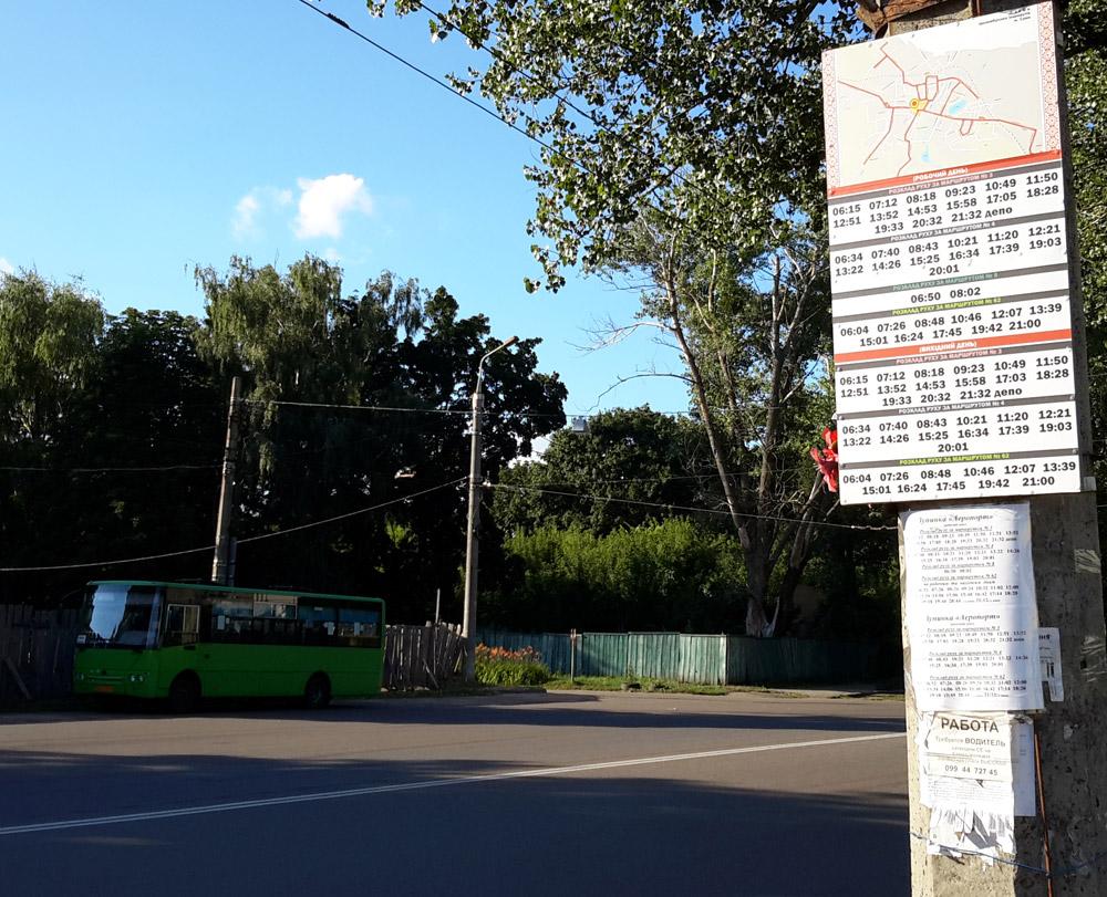 """Расписание движения коммунального транспорта на остановке """"Аэропорт"""""""