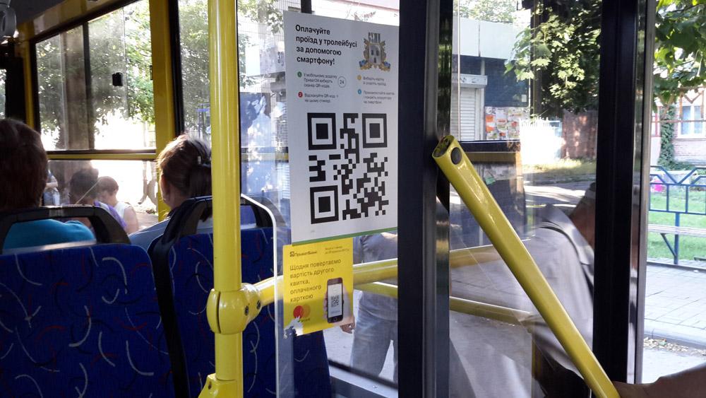 QR-код в троллейбусе в Сумах для оплаты проезда через Приват24