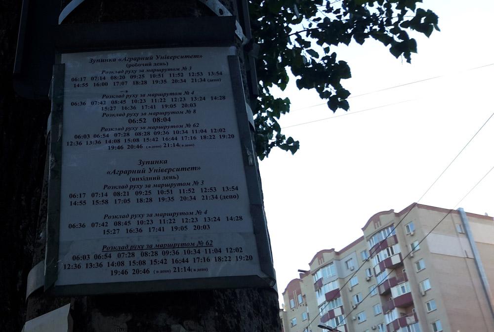 """Расписание городского транспорта на остановке """"Аграрный университет"""""""