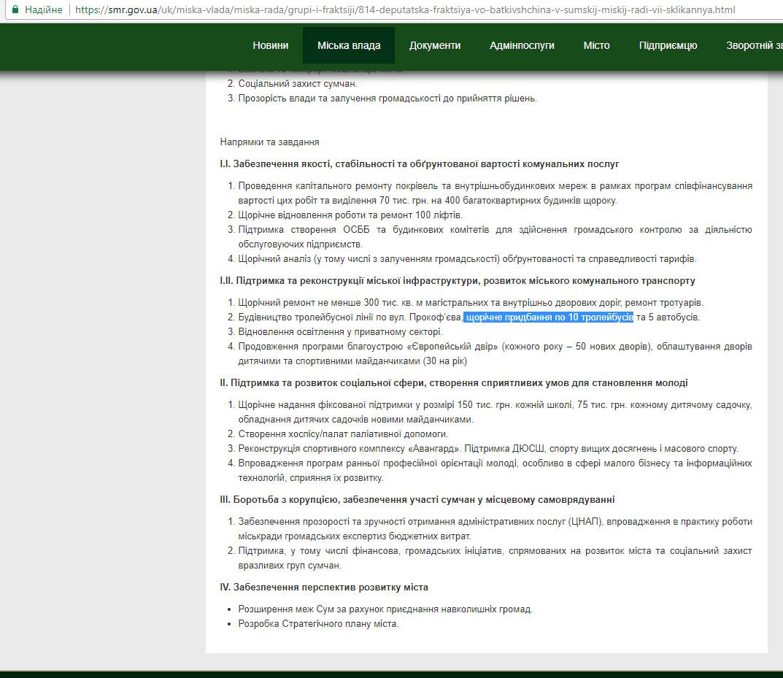 """Программа партии """"Батькивщина"""" в Сумах"""