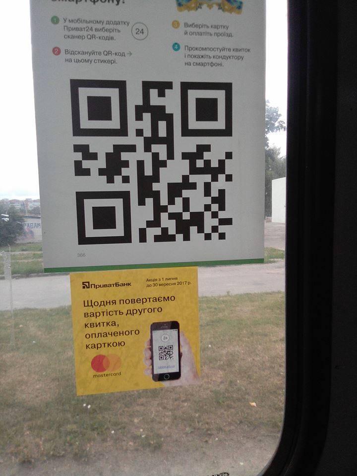 QR-стикер в троллейбусе с описанием акции