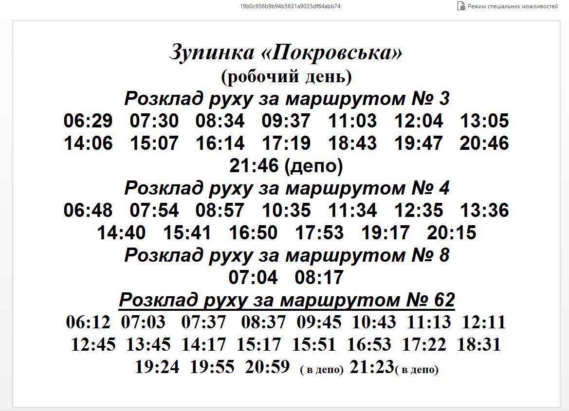 """Расписание на остановке """"Покровская"""" с сайта КП """"Электроавтотранс"""""""