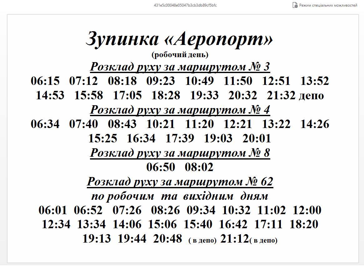 """Расписание на остановке """"Аэропорт"""""""