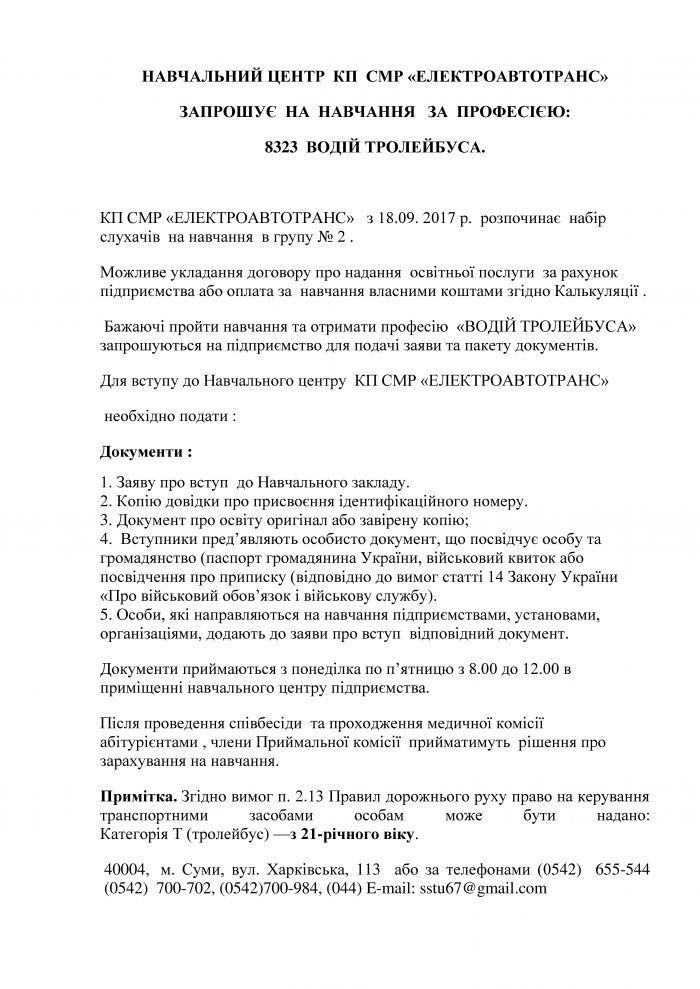 """Объявление о наборе группы с сайта КП """"Электроавтотранс"""""""