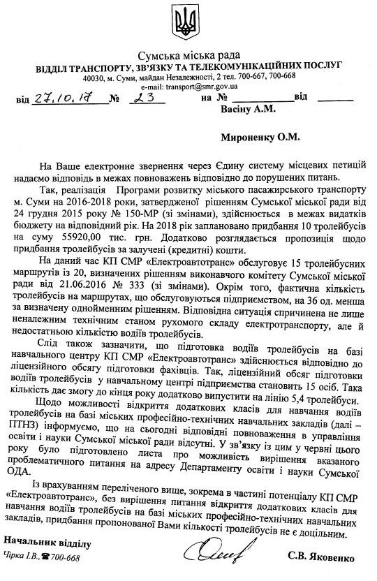 Официальный ответ Сергея Яковенко