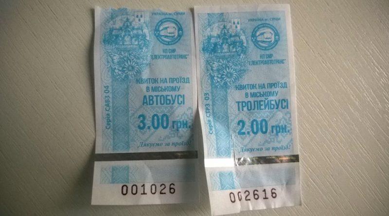 Билеты на коммунальный транспорт в Сумах