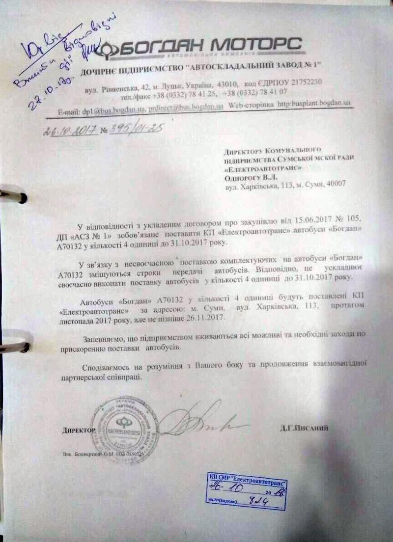 """Письмо """"Богдан Моторс"""" о причинах задержки поставки автобусов в Сумы"""