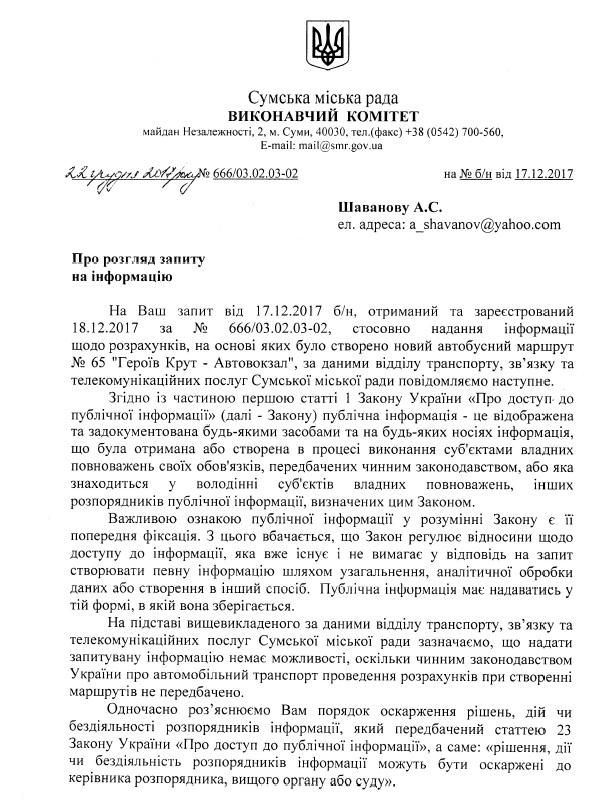 Ответ сумской мэрии на запрос про обоснованность создания маршрута №65