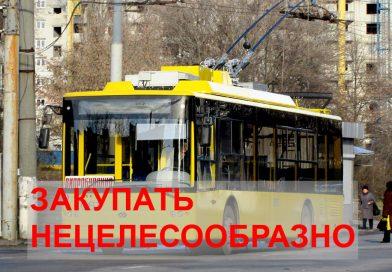 Власти в Сумах снова заявили о нецелесообразности массовой закупки троллейбусов