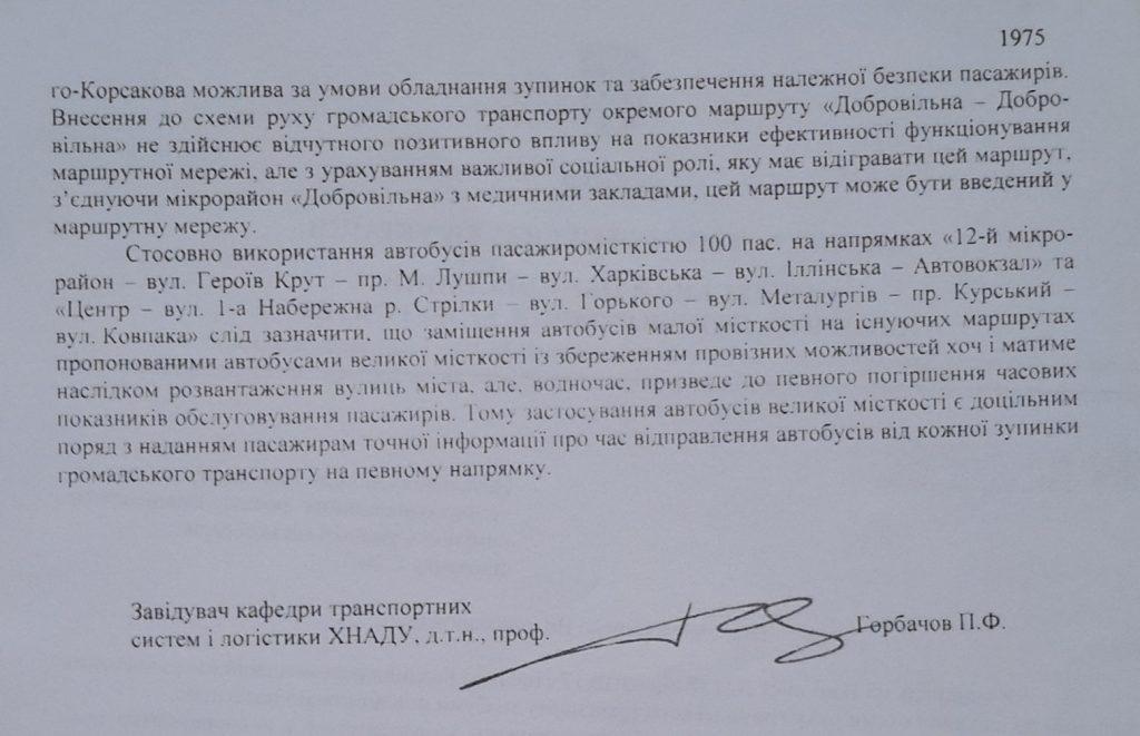 Письмо от ХНАДУ насчет предоставления рекомендаций по введению новых маршрутов