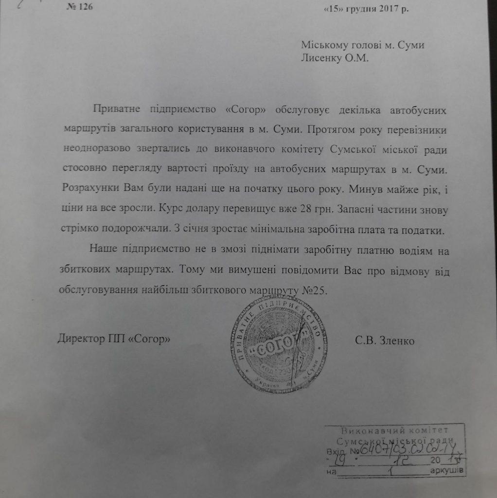 "Обращение ЧП ""Согор"" от отказе от обслуживания маршрута №25"