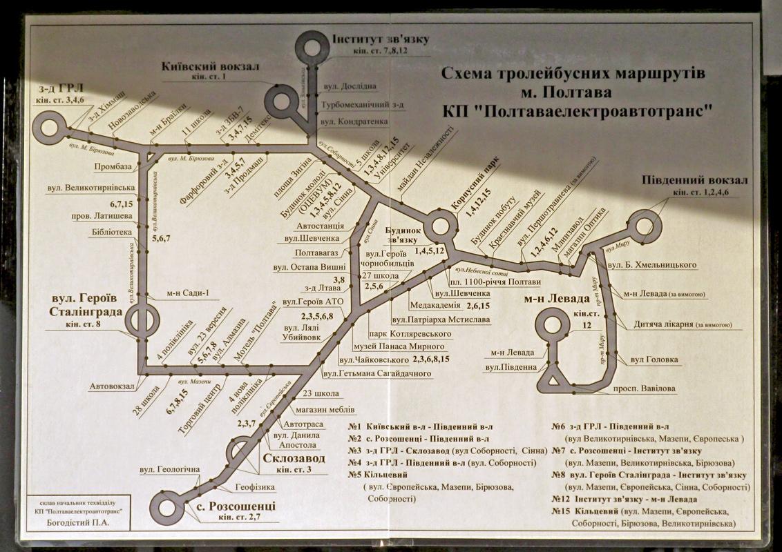 Схема троллейбусных маршрутов в Полтаве